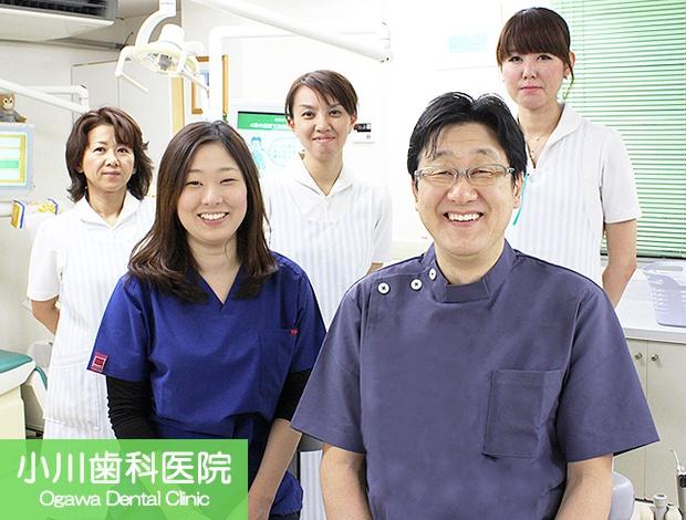 小川歯科医院のスタッフ